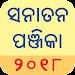 Download Sanatan Odia Panjika 2018 (Oriya Calendar) 4.9 APK