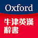Download Oxford English-Chinese Dictionaries 1.0.1 APK