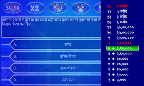 Download PLAY KBC HINDI 1.0 APK