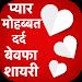 Download Pyar Mohabbat Dard Bewfa Shayari 1.2 APK