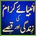 Download Qasas ul Anbiya aur Maloomat 1.2 APK