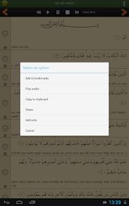 Download Quran Bangla (বাংলা) 4.1 APK