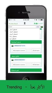 Download Number bouk : real & caller ID 1.27 APK