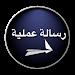 Download Risalah Amaliah 15.0 APK