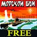 Download Sea Hunter 2.12 APK
