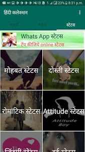 Download Shayari App - Hindi Collection 4.3 APK