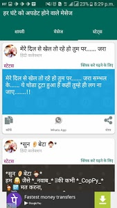 screenshot of Shayari App - Hindi Collection version 4.1