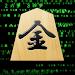 Download Shogi DB2 - Japanese Chess DB 1.17.0 APK