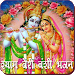 Download Shyam Teri Bansi - Bhajan 1.1 APK