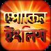 Download Spoken English to Bengali 8.5 APK
