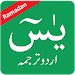 Download Surah Yasin Urdu Translation 2.6 APK