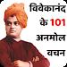 Download Swami Vivekananda Quotes Hindi 1.0.3FF APK
