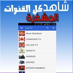 screenshot of SyblaTV بث حي سيبلا تيفي Broma version 1.0