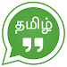 Download Tamil Status & Quotes - 2K Resolution 1.2 APK