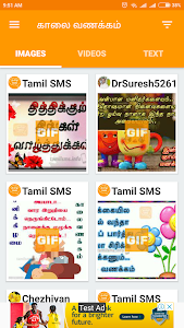 screenshot of Tamil SMS & GIF Images/Videos version 4.5