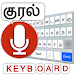 Download Tamil Voice Typing Keyboard – Speech to Text 1.0.1 APK