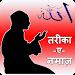 Download Tarika-E-Namaz (हिन्दी, उर्दू) 2.0 APK