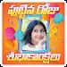 Telugu Birthday Photo Frames Greetings