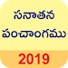 Download Sanatan Telugu Calendar 2019 (Panchangam) 5.1 APK