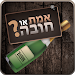 Download Truth or Dare (Hebrew) 3.0 APK