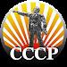 Download USSR coin catalog 1.3.4 APK