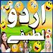 Download Urdu Lateefay Urdu Jokes 2017 1 APK