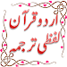 Download Urdu Quran (Word to Word) 8.1.2 APK