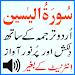 Download Urdu Surah Yaseen Sudaes Audio 1.4 APK