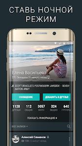 Download Ночной ВК 1.45.176 APK