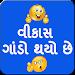 Download Vikas Gando Thayo 1.1 APK