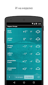 screenshot of Yandex.Weather version 3.06