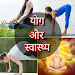 Download Yoga and Health  APK