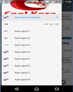 Download cool kora بث مباشر 1.0 APK